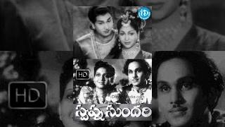 Swapna Sundari (1950) - Full Length Telugu Film - ANR - Anjali Devi - S. Varalakshmi