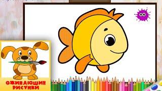 Как нарисовать рыбку