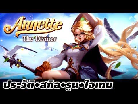 [ Annette 's story ] Garena RoV ประวัติเรื่องราวของ Annette ซับพอร์ตตัวใหม่สุดโมเอะ #สาวแว่นสุดยอด