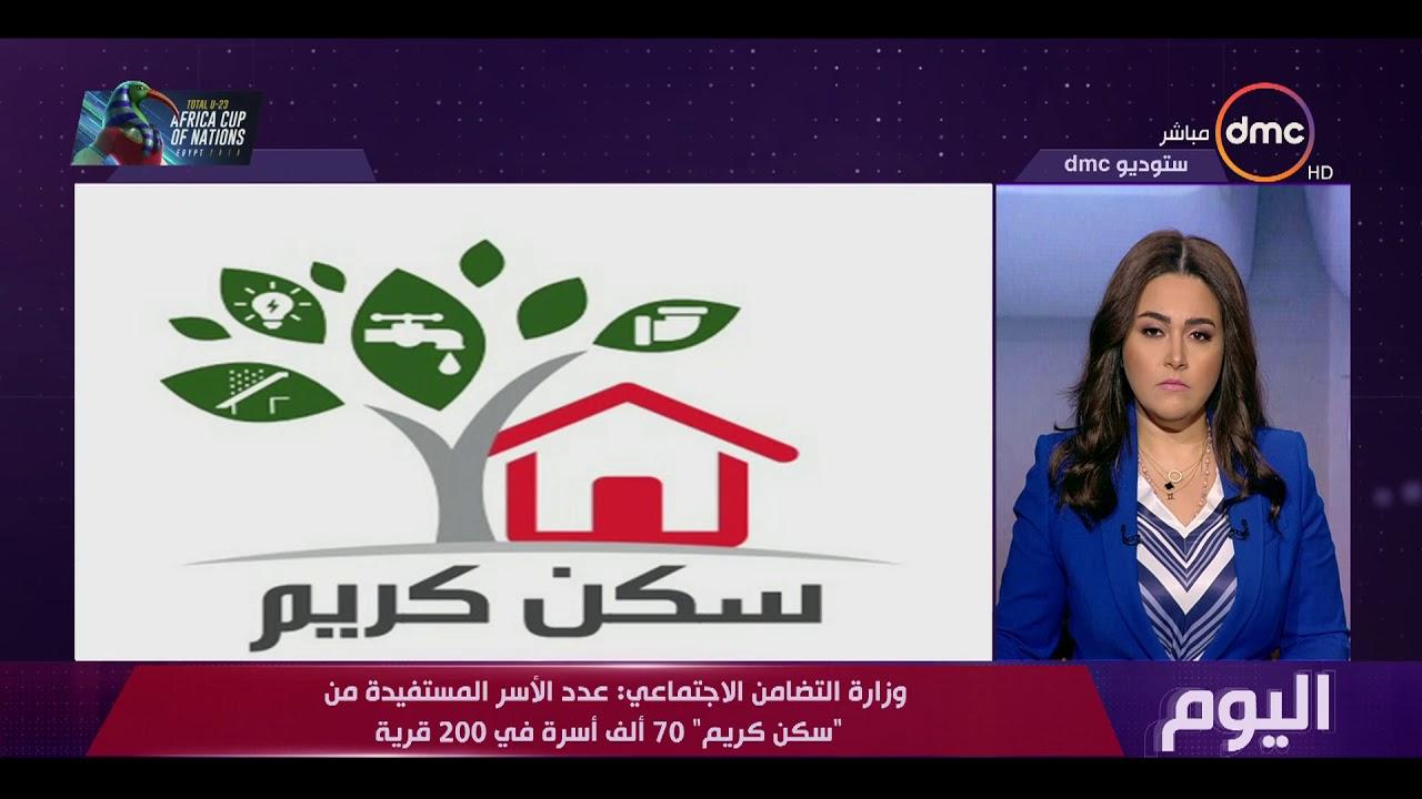 """اليوم - وزارة التضامن الاجتماعي تعلن حصاد برنامج """"سكن كريم"""" للأسر الأولى بالرعاية"""