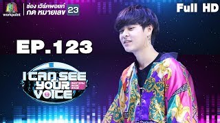 I Can See Your Voice -TH | EP.123 | The TOYS | 27 มิ.ย. 61 Full HD