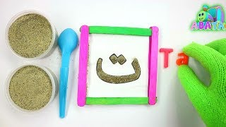 Learning Letters Arabic Alphabet with Sand For Children and Kids | Abata Channel