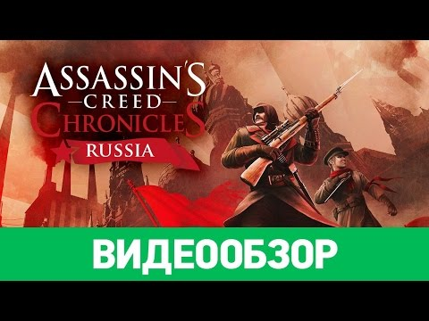 Обзор игры Assassin's Creed Chronicles: Russia