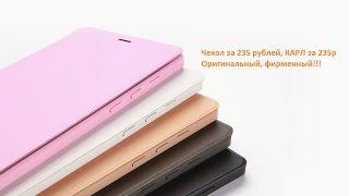 Приехал долгожданный оригинальный фирменный чехол для моего Xiaomi mi NoteПокупал здесь: https://ru.aliexpress.com/item/Xiaomi-Mi-Note-Pro-Case-100-Original-Official-Protector-Flip-Leather-Case-Back-Cover-for-Xiaomi/32707457962.html