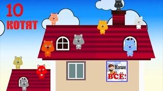 10 котят. Развивающий мультфильм