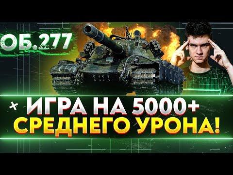 Объект 277 - ИГРА на 5000+ СРЕДНЕГО УРОНА!