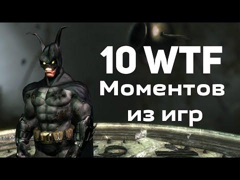 10 WTF моментов из игр