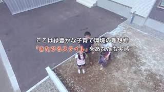 北広島団地イメージアップ動画 第2弾 ショートver.