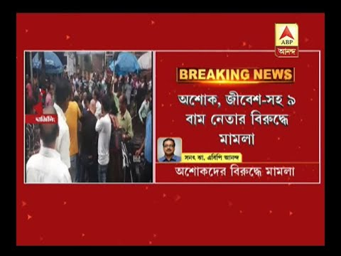 Video Non bailable case against CPM leader Ashok Bhattacharya and Jibesh Sarkar over Rally to pr download in MP3, 3GP, MP4, WEBM, AVI, FLV January 2017