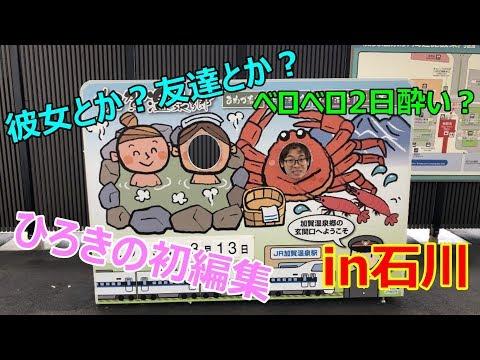 男子大学生の石川旅行in加賀温泉