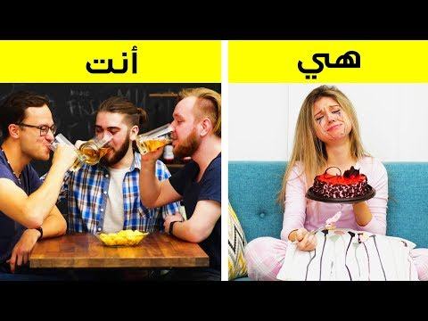 الفرق الحقيقي بين الرجال والنساء