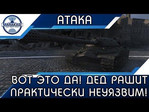 ДЕД РАШИТ ПРЯМО КАК РАНЬШЕ, ОН ПРАКТИЧЕСКИ НЕУЯЗВИМ! World of Tanks