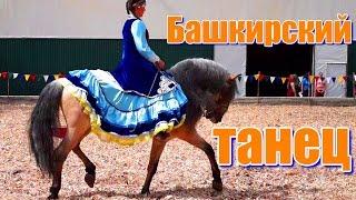 Башкирский танец. https://youtu.be/hFEJ4T6P3y8 Башкирский номер исполнен, соответственно, на башкирской лошади всадниц...