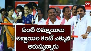 Pawan Kalyan Funny Comments on with Girls at Pithapuram Public Meeting
