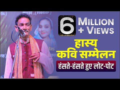 Hasya Kavi Sammelan   हँसो-हँसाओ Coronavirus को दूर भगाओ   Comedy   Babulal dingiya   Covid-19