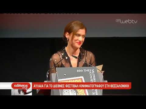 Αυλαία για το Διεθνές Φεστιβάλ Κινηματογράφου στη Θεσσαλονίκη | 11/11/2019 | ΕΡΤ