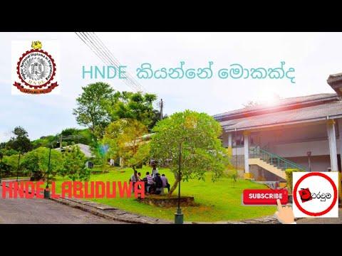 HNDE-LABUDUWA (Engineering Faculty  යන්න A/L රිසාල්ට් මදි උනත් ඉන්ජිනේරුවකු වෙන මග)