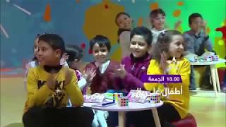 إعلان أطفال على بال - التربية و المبادئ 05/04/2019
