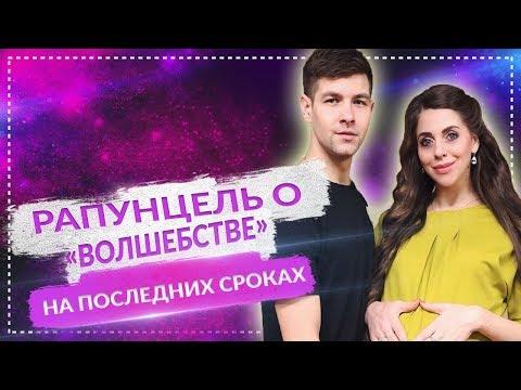ДОМ 2 НОВОСТИ раньше эфира (18.03.2018) 18 марта 2018. Рапунцель о «волшебстве» на последних сроках - DomaVideo.Ru