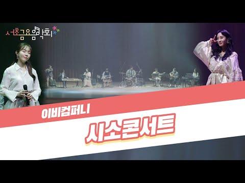 [2021 서초금요음악회] 시소 콘서트