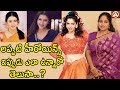 Tollywood Top Actress Then and Now | Missing Telugu Old Heroines  | NamasteTelugu