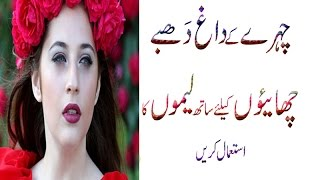 Watch : Ghrelo Lotion Chehre Ko Nram Mlaem Khobsorat Bnae Urdu Hindi Punjabi See More Video Visit and subscribe my YouTube Chanel My You Tube Chanel : https:...