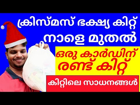 Distribution of Christmas special food kits begins /free food kit for every ration card/APL, BPL