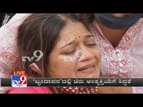 ಬಿಕ್ಕಿ ಬಿಕ್ಕಿ ಅತ್ತ ಮೇಘನಾ ರಾಜ್   Meghana Raj Gets Emotional During Final RItes Of Chiranjeevi Sarja