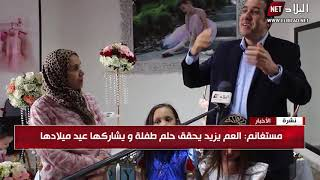 مستغانم : العم يزيد يحقق حلم طفلة ويشاركها عيد ميلادها