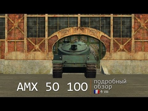 AMX 5 1 — Видео Обзоры Гайды танков World of Tanks!