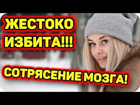ДОМ 2 НОВОСТИ раньше эфира! (27.03.2018) 27 марта 2018.