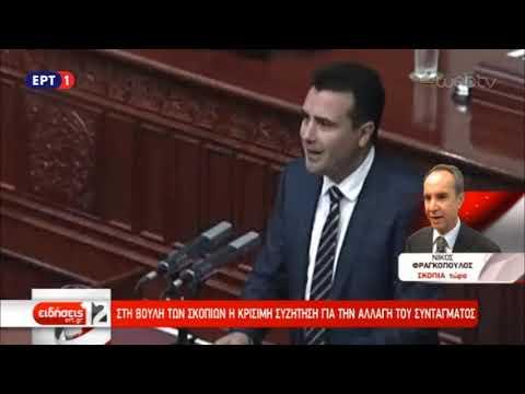 Στην Βουλή της ΠΓΔΜ η κρίσιμη συζήτηση για την αλλαγή του συντάγματος Ι ΕΡΤ