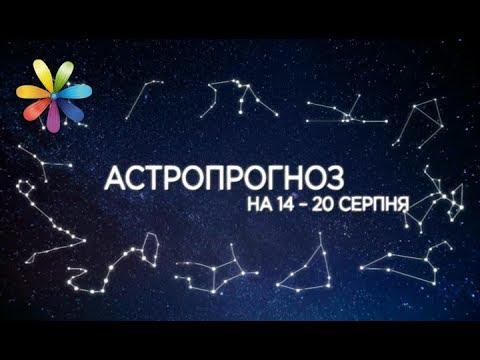 Гороскоп с 14 по 20 августа от Хаяла Алекперова + субтитры – Все буде добре. Выпуск 1069 от 14.08.17