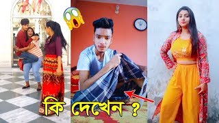 অস্থির মজার নিউ #Musically ফানি ভিডিও । Must Watch New Best Bangla #TikTok Funny Videos #MastiTv24