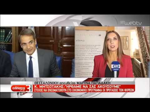 Στη Θεσσαλονίκη ο Κ. Μητσοτάκης για επαφές με παραγωγικούς φορείς | 30/08/19 | ΕΡΤ