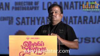 Vaaliba Raja Movie Audio Launch Part 3