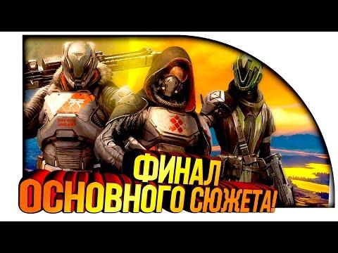 Destiny - ФИНАЛ ОСНОВНОГО СЮЖЕТА!