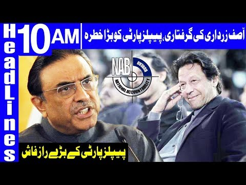 NAB Takes Another Big Action Against Asif Zardari | Headlines 10 AM | 18 December 2018 | Dunya News