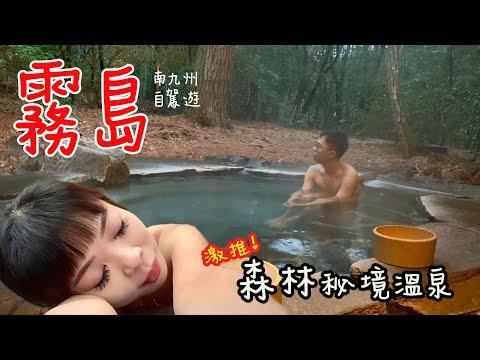 南九州|霧島 《CP值爆炸》私人森林溫泉 旅行人山荘(赤松之 …