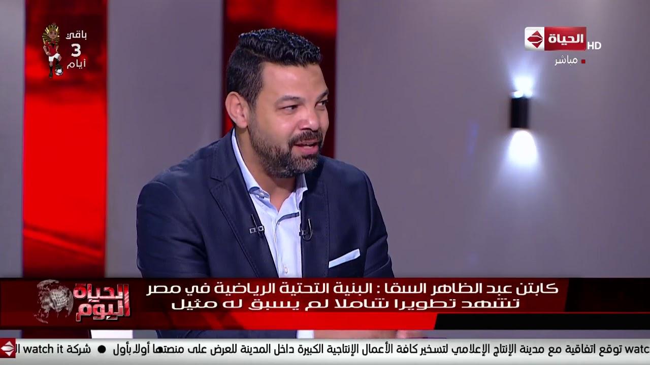 الحياة اليوم - عبد الظاهر السقا: ممكن نختلف في كل شيء لكن نجتمع على تشجيع المنتخب