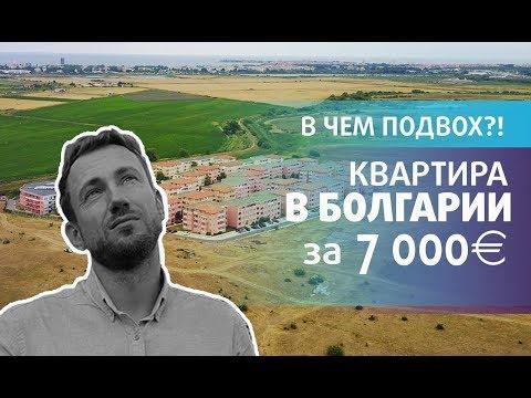 НАЛЕТАЙ! 7.000 euro! ДЕШЕВАЯ квартира в БОЛГАРИИ. А где ПОДВОХ