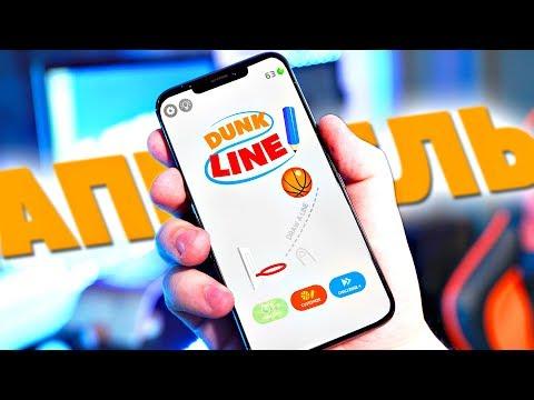 Лучшие игры для смартфона Апрель - DomaVideo.Ru