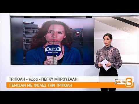 Γέμισαν με φόλες την Τρίπολη   21/02/2019   ΕΡΤ
