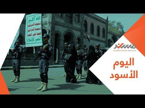 21 سبتمبر.. هكذا سيطر الحوثيون على صنعاء