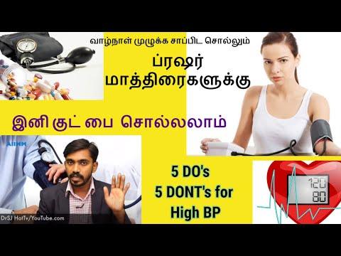 இதயம் 100 ஆண்டுகள் இலகுவாக செயல்பட இதை செய்தால் போதும் HIGH BP DOs and DONTs Remedy in Tamil #BPdrSJ