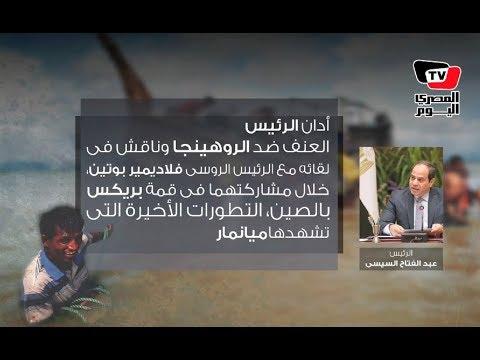 إنفوجراف| ردود مصر لوقف المجازر ضد الروهينجا