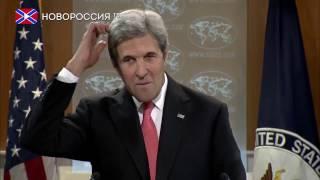 Джон Керри рассказал о плюсах перезагрузки отношений с Россией