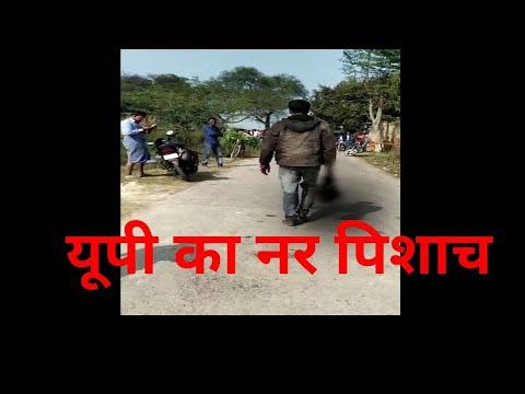 UP में दिखा नर पिशाच, पत्नी की कटी मुंडी लेकर निकल पड़ा, जो देखा चीख उठा(live vedio)