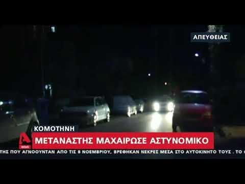 Video - Ροδόπη: Επίθεση με μαχαίρι δέχτηκε αστυνομικός