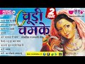 "Rajasthani Folk Songs 2017 | "" Chudi Chamke "" Audio Jukebox (HD) 